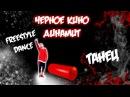 Черное кино - Динамит Танец, Dance, Freestyle