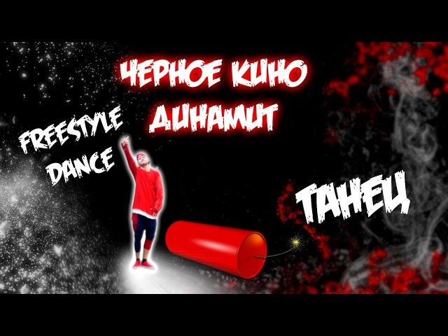 Черное кино Динамит Танец Dance Freestyle