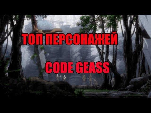 Ramzi взгляд Лучшие персонажи Код Гиас The best characters Code Geass