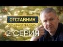 """Фильм «Отставник. Позывной """"Бродяга""""». 2 серия"""