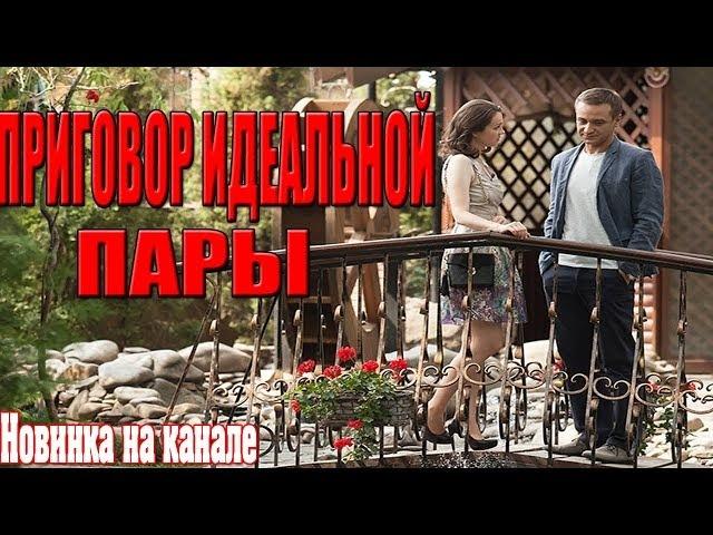 ПРИГОВОР ИДЕАЛЬНОЙ ПАРЫ.(2018). Мелодрама.