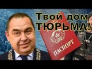 Допрыгался! Плотницкий в российской тюряге