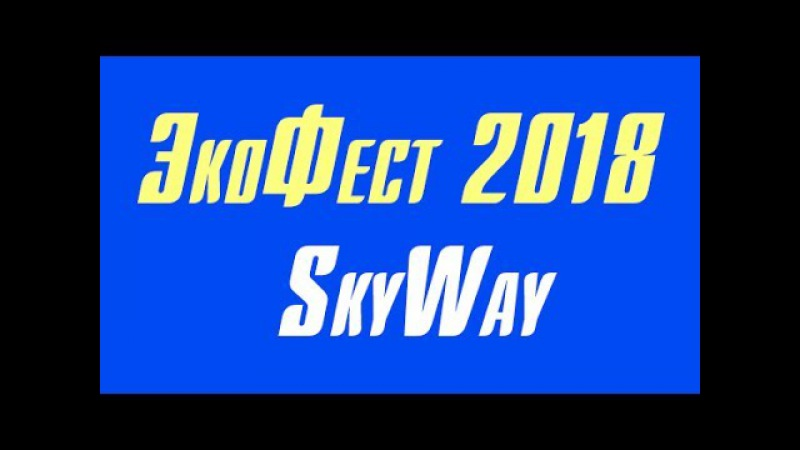 Планы SkyWay! ЭкоФест 2018. Что мы увидим в ЭкоТехноПарке в следующем году?