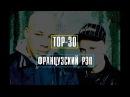 ТОП-30 Лучших Французских рэп треков всех времен