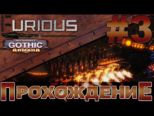 Battlefleet GOTHIC ArmadA ⚙️ Прохождение 3 ⚙️