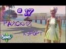 The Sims 3/Райский курорт 17/От судьбы не уйдешь!!