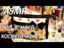 ASMR/АСМР Что в моей косметичке