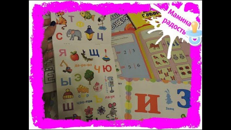 УЧИМ буквы и счет, играя. Наши книжные Хиты сентября