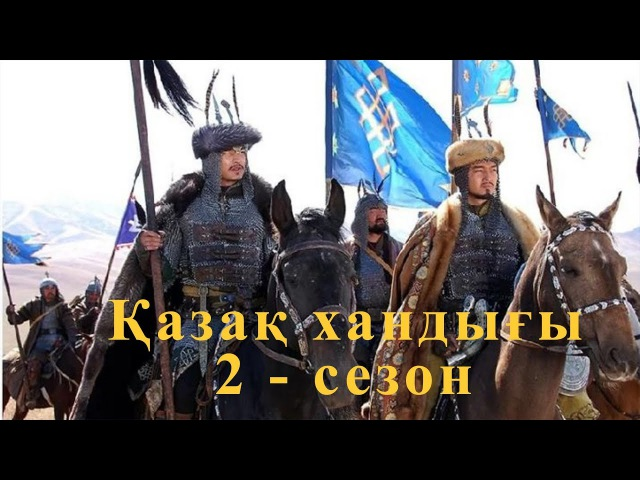 Қазақ хандығы 2 - сезон трейлер
