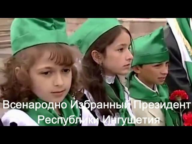 Ингушетия.Меня избрал Всевышный и мой народ-Мурат Зязиков.