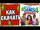 Как Скачать Sims 4 Кошки и Собаки выборочная установка DLC