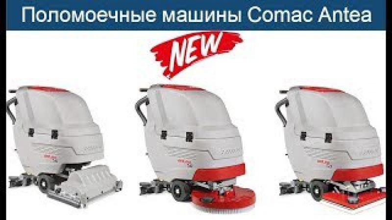 Аккумуляторные поломоечные машины Comac Antea 50BT