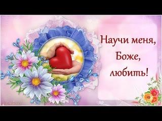 Научи меня, Боже, любить!
