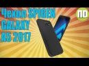 Чехол Spigen на смартфон SAMSUNG GALAXY A5 2017