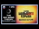 [NyanDub] [#25+] Barenaked Ladies - The Big Bang Theory (Full) (RUS)