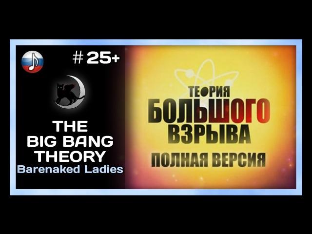 [NyanDub] [25] Barenaked Ladies - The Big Bang Theory (Full) (RUS)