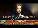 Евгений Соколовский Генезис Альбом 2017