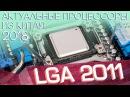 Всё что нужно знать о LGA2011 Процессоры Pt1 Дешевле чем RYZEN и COFFEE LAKE но не хуже