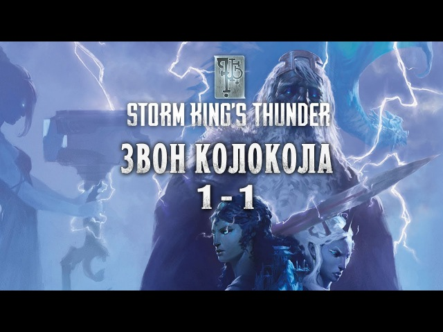 Storm King's Thunder | ЗВОН КОЛОКОЛА. Часть 1 | Dungeons and Dragons
