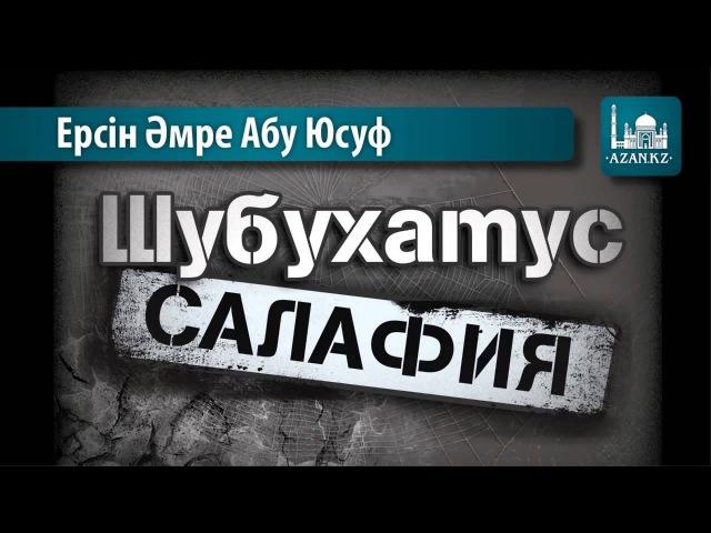 Шубухатус салафия-на русском языке-Ерсін Әміре Абу Юсуф www azan kz