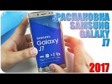 Распаковка Samsung Galaxy j7 (2017)