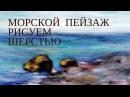 Картины из шерсти - морской пейзаж, мастер-класс