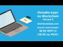 Online-курс по Blockchain. Лекция 8. Криптография в Биткоин