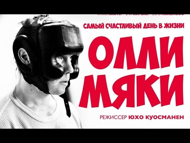 Самый счастливый день в жизни Олли Мяки / Hymyilevä mies (2016) Спортивная драма cfvsq cxfcnkbdsq ltym d ;bpyb jkkb vzrb / hymyi