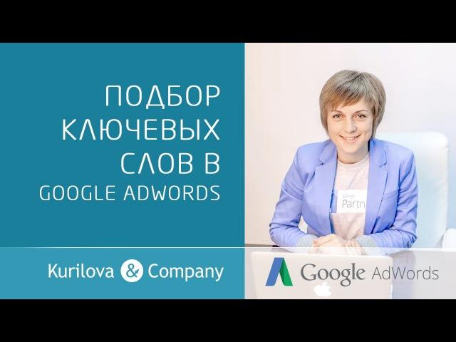 Ключевые слова Google AdWords как подобрать ключевые слова урок 3 Юлия Курилова ckjdf google adwords rfr gjlj hf