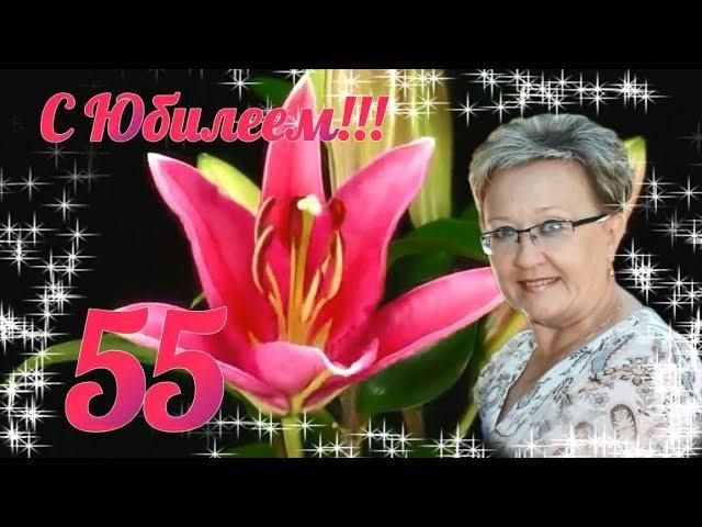 Поздравление любимой мамочке с юбилеем 55 лет!