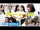 TWICE's 'My Special Recipe'! The chef is Jungyeon's father [We Like Zines! / 2017.09.12]