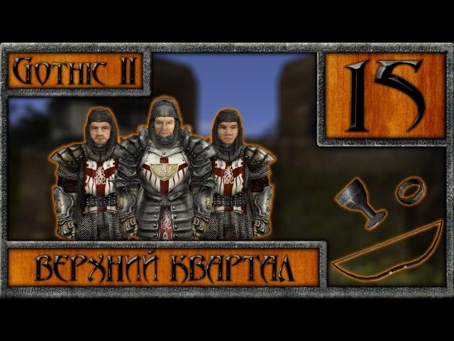 15 - Верхний квартал [Прохождение игры - Gothic II: Night of the Raven] » Freewka.com - Смотреть онлайн в хорощем качестве