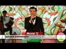 Анвар Ахмедов - Аз Ватан Салом 2018 | Anvar Akhmedov - Az Vatan salom 2018