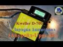 Kweller D 700 Апгрейд Upgrade Зарядки Литионной