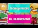 BACK TO SCHOOL 2017 ★ СНОВА В ШКОЛУ /ПОКУПКА КАНЦЕЛЯРИИ И ОДЕЖДЫ||Kate Kat