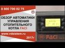 Обзор контроллера отопительных котлов Фачи от