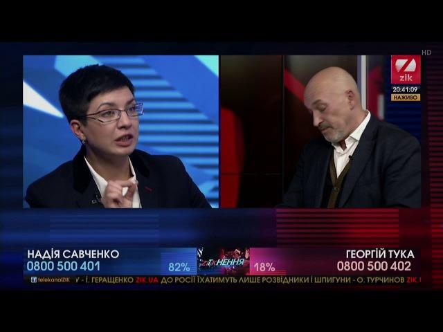 Партієць Савченко порівняла заяви свого лідера та Ірини Геращенко