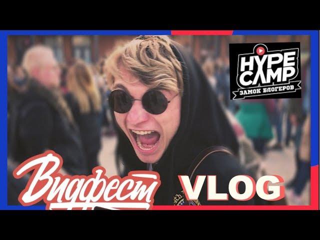 Я И HYPE CAMP НА ВИДФЕСТЕ VLOG 1