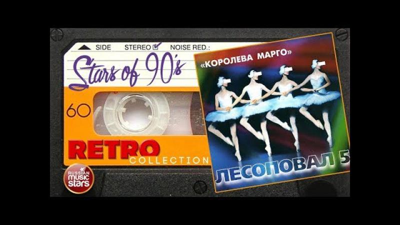 Лесоповал ✮ Королева Марго ✮ Альбом №5 ✮ 1996 год ✮ Любимые Хиты 90х ✮ Ретро Коллекция ✮