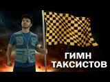 Гимн Таксистов
