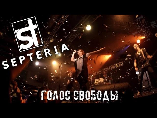 Septeria - Голос Свободы (Glastonberry 16.11.2017)