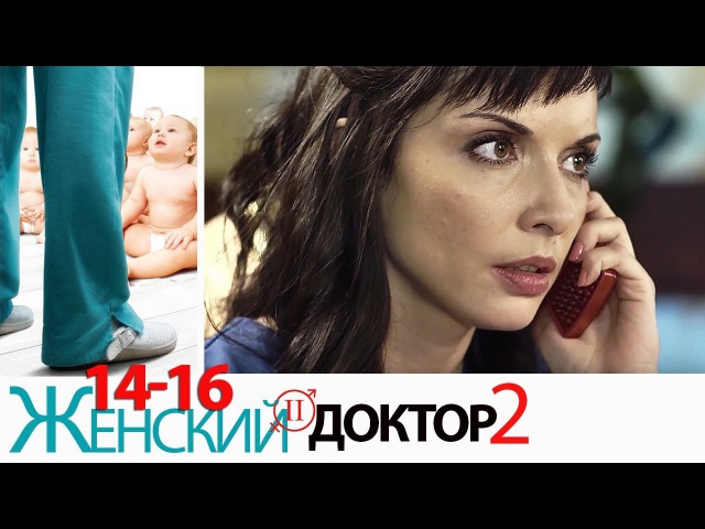 Женский доктор - 2 сезон - Серии - 14-16 - Мелодрама HD