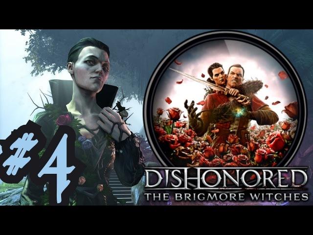 Прохождение Dishonored The Brigmore Witches 4 Ведьмы в катакомбах (без убийств)