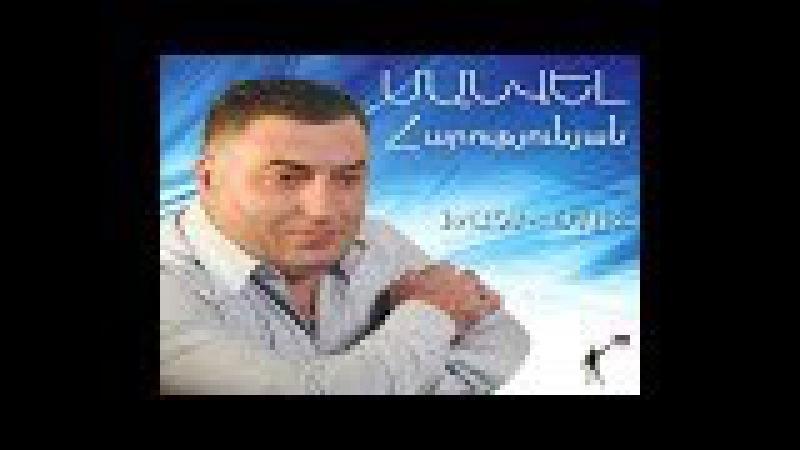 Shat Sirune Mer Qaghaqe - Manvel Harutyunyan