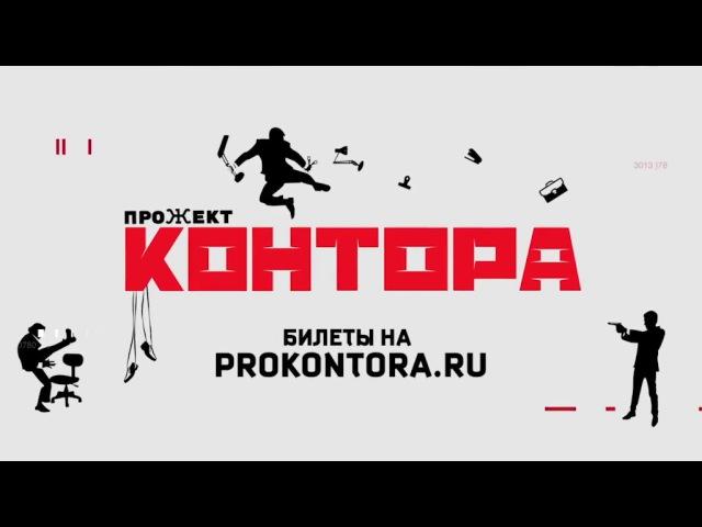 Шоу спектакль КОНТОРА (Трейлер)