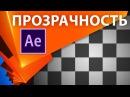 Прозрачность слоя в After Effects Советы по автоматизации появления и исчезновения слоя AEplug205