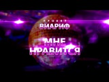 ПРОЕКТ VIA RIF - МНЕ НРАВИТСЯ OFFICIAL AUDIO