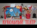Кукольный театр своими руками сказка Маша и медведь - Страшная история / DIY puppet theatre