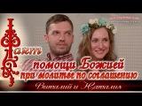 Свидетельство помощи Божией по молитве по соглашению (Семья Виталия и Наталии Кудрик)
