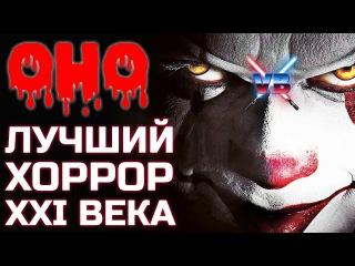 ОНО (2017) - ЛУЧШИЙ ХОРРОР XXI ВЕКА (обзор без спойлеров)